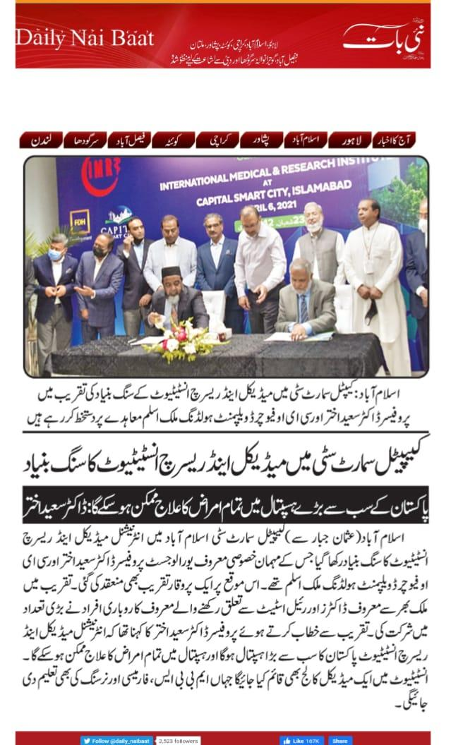 Agreement Signing & Ground Breaking Ceremony - International Medical & Research Institute